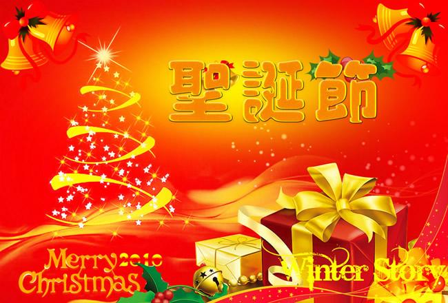 2012 圣诞狂欢派对(活动己结束,报名关闭)