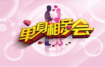 徐州相亲活动 2019年最新